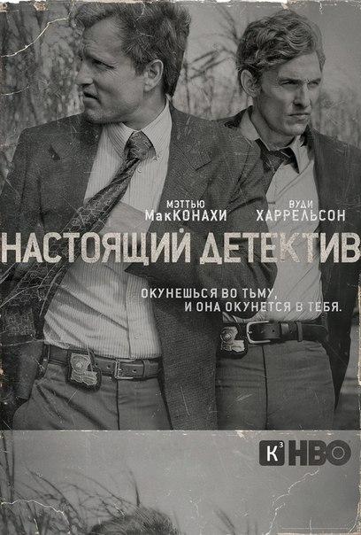 Постер сериала Настоящий детектив