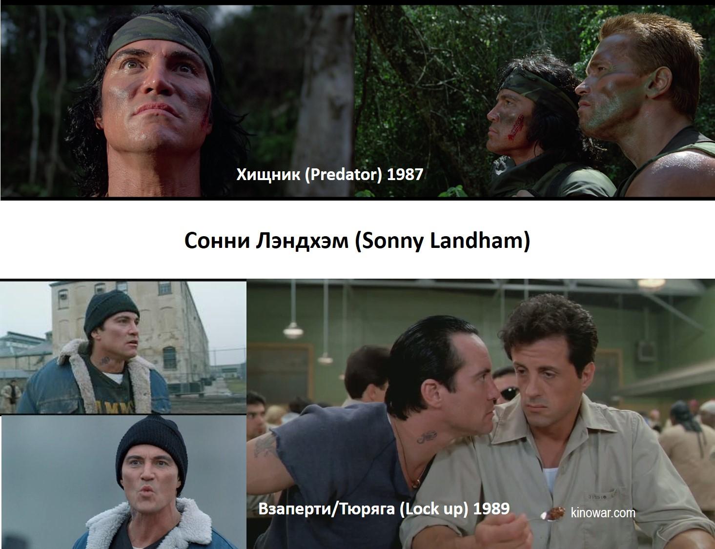 А вы знали? Сонни Лэндхэм Sonny Landham