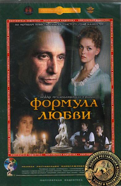 Голливудские актеры в советском кино Аль Пачино Формула любви
