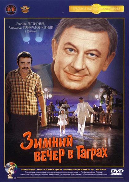 Голливудские актеры в советском кино Берт Рейнольдс Зимний вечер в Гаграх
