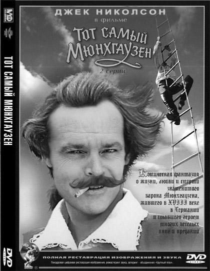 Голливудские актеры в советском кино Джек Николсон Тот самый Мюнхаузен