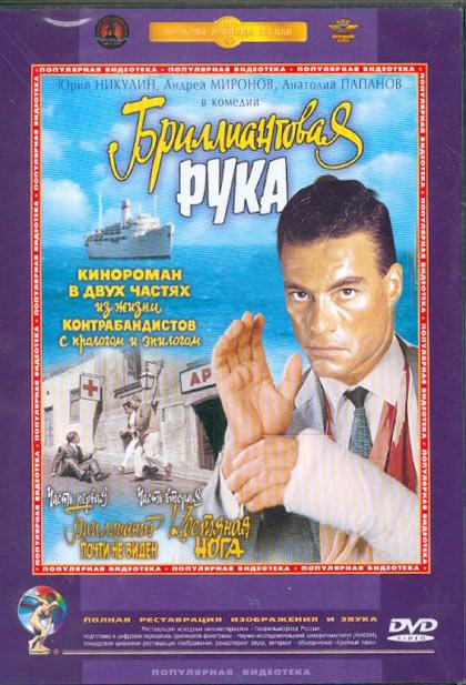 Голливудские актеры в советском кино Жан-Клод Ван Дамм Бриллиантовая рука