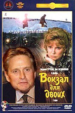 Голливудские актеры в советском кино Майкл Дуглас Вокзал для двоих