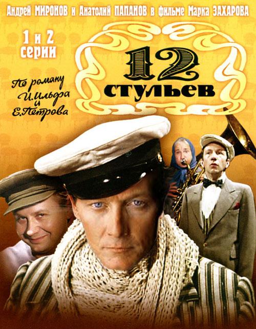 Голливудские актеры в советском кино Роберт Патрик 12 стульев