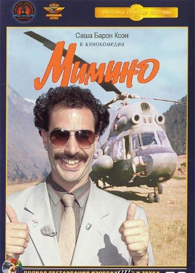 Голливудские актеры в советском кино Саша Барон Коэн Борат Мимино