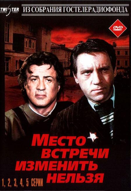 Голливудские актеры в советском кино Сильвестр Сталлоне Место встречи изменить нельзя