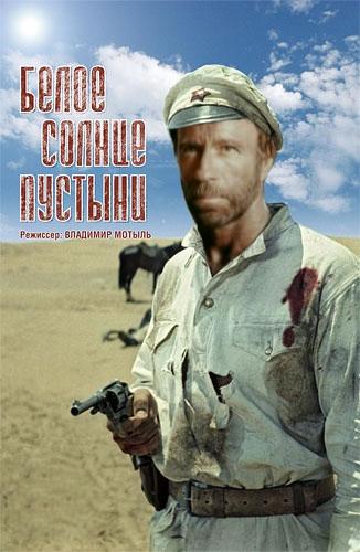 Голливудские актеры в советском кино Чак Норрис Белое солнце пустыни