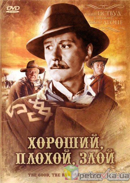 Наши актеры в голливудских фильмах Миронов Табаков Караченцов Хороший, плохой и злой