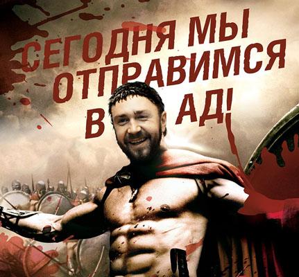 Наши актеры в голливудских фильмах Сергей Шнуров 300 спартанцев