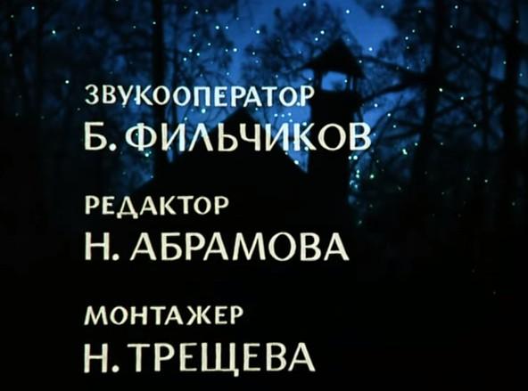Ёжик в тумане Борис Фильчиков