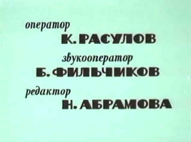 Баба-Яга против! Борис Фильчиков