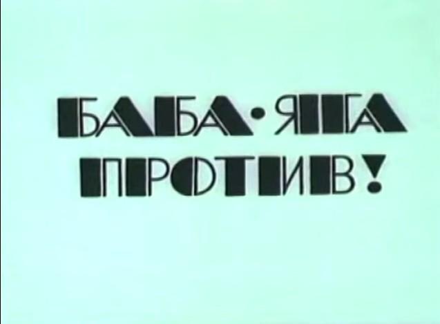 Баба-Яга против! титры