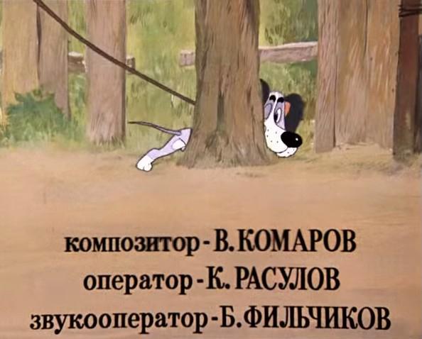 Бобик в гостях у Барбоса Борис Фильчиков