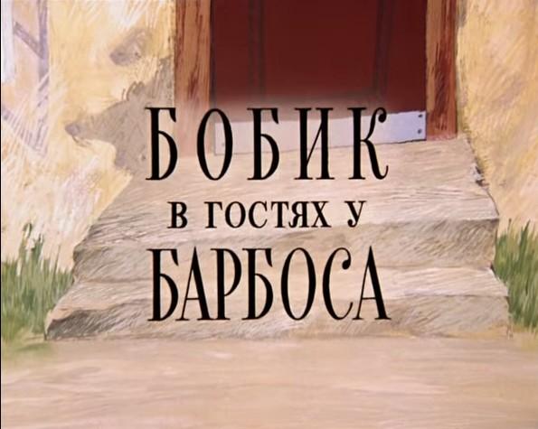 Бобик в гостях у Барбоса титры