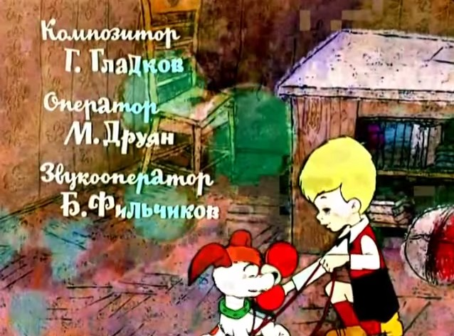 Малыш и Карлсон Борис Фильчиков
