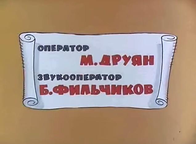 Наш друг Пишичитай Борис Фильчиков