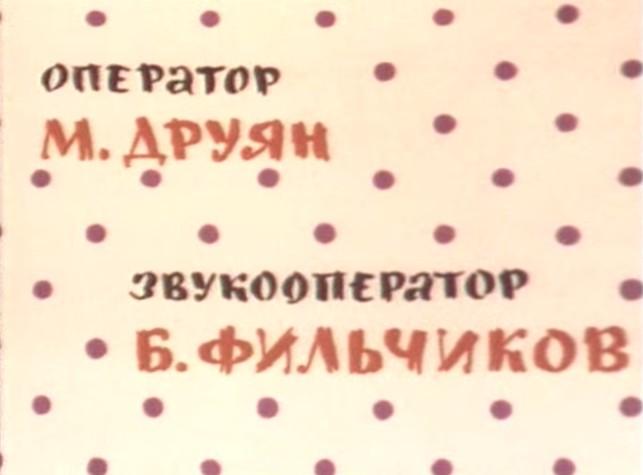 Ох и Ах  титры Борис Фильчиков