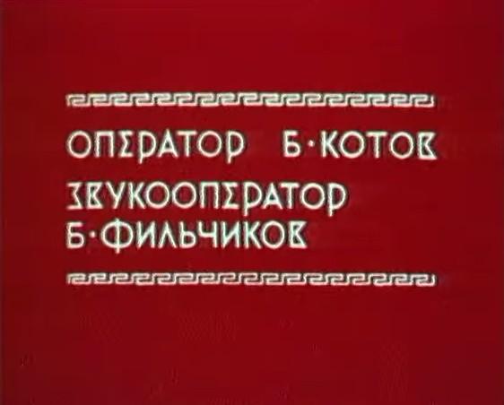 Персей Борис Фильчиков