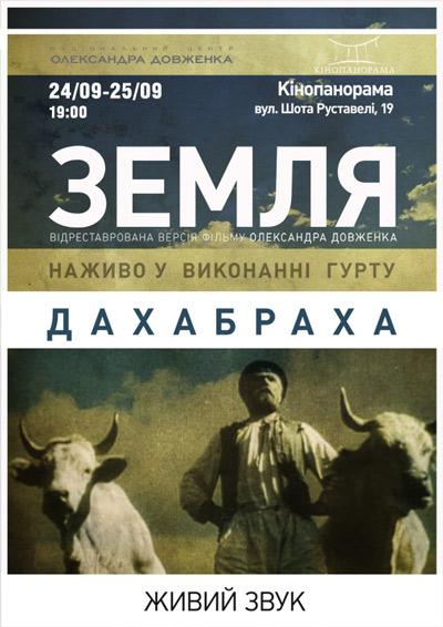 Показ Земля Довженко живое выступление Даха Браха 24 и 25 сентября