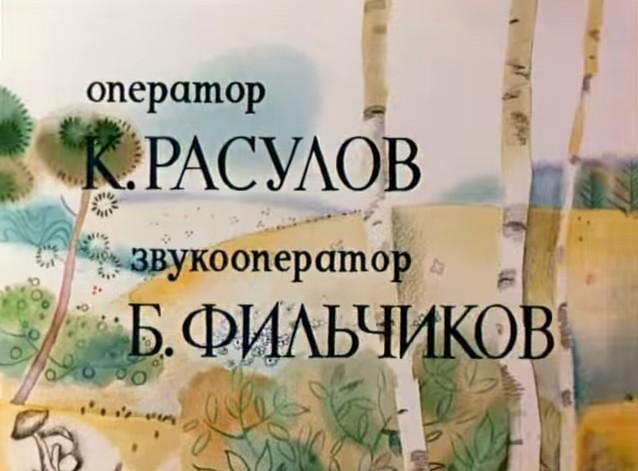 Просто так Борис Фильчиков