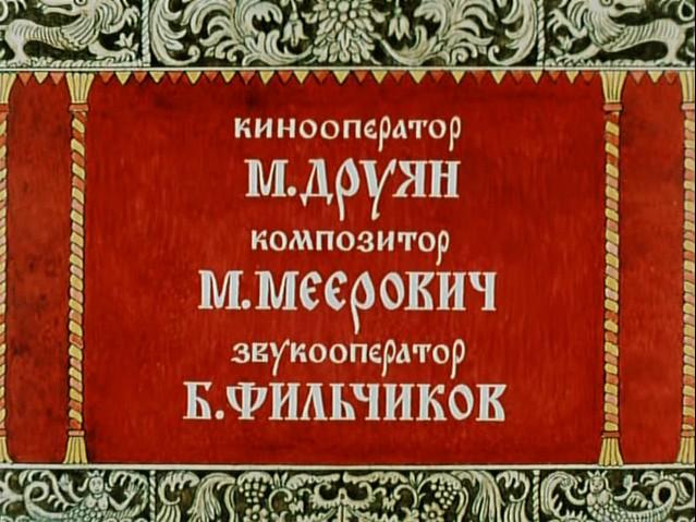 Сказка о царе Салтане Борис Фильчиков