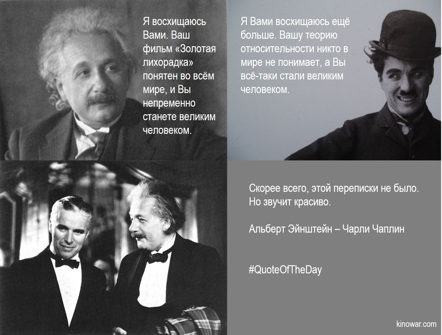 Цитата дня kinowar.com Чарли Чаплин Альберт Эйнштейн