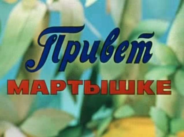 38 попугаев Борис Фильчиков Привет мартышке
