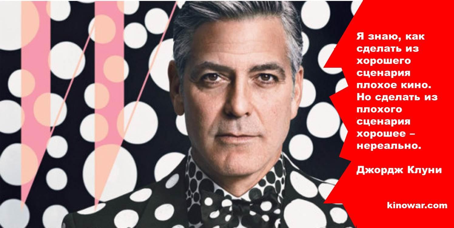Цитата дня kinowar.com Джордж Клуни