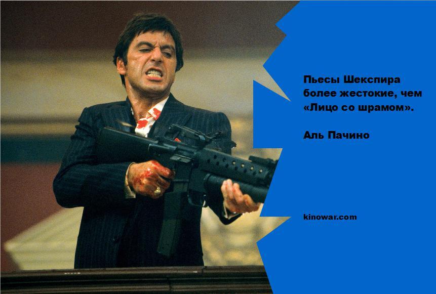 Цитата дня Аль Пачино kinowar.com