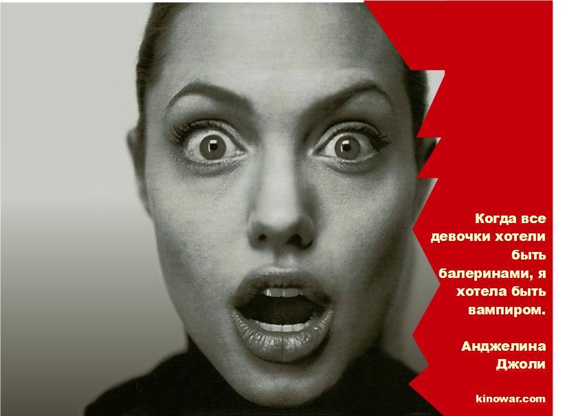 Цитата дня Анджелина Джоли kinowar.com