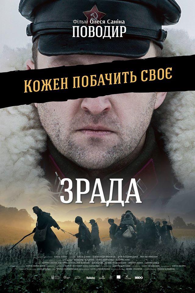 Поводырь Поводир постер Александр Кобзарь