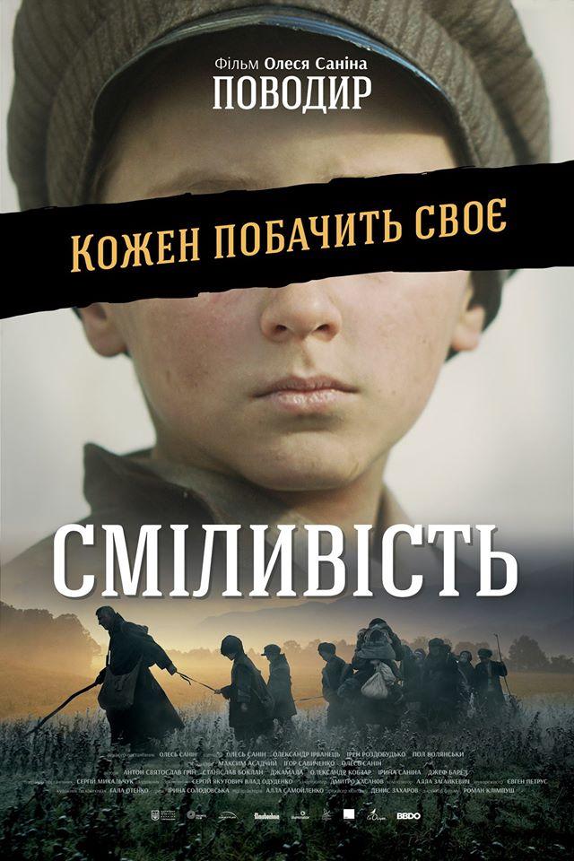 Поводырь Поводир постер Антон Святослав Грин