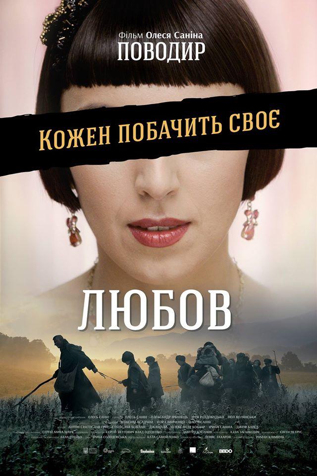 Поводырь Поводир постер Джамала