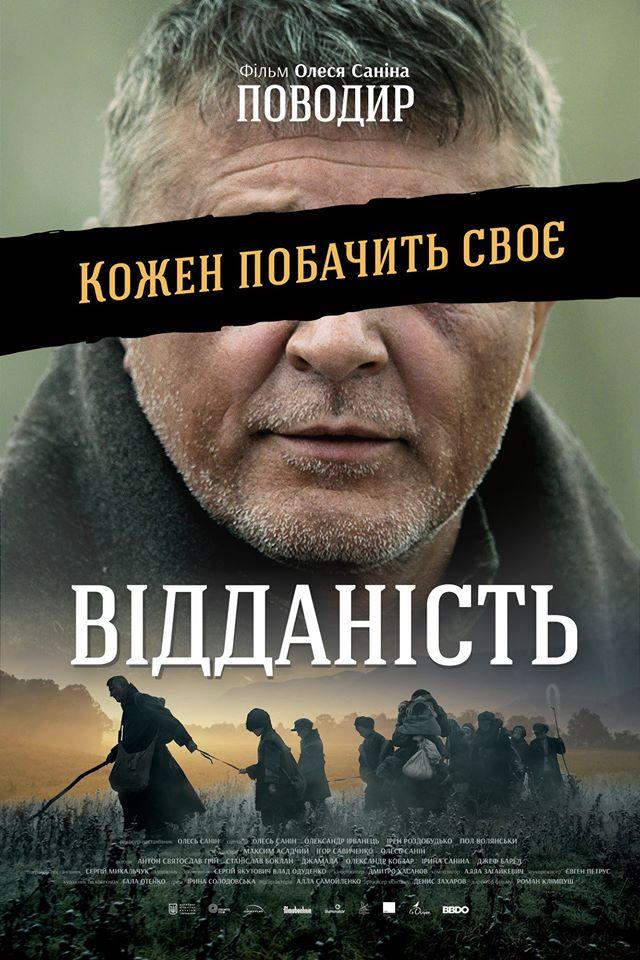 """""""Поводырь"""": постеры фильма"""