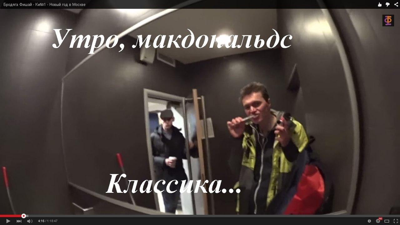 Бродяга Фишай - Ки№1 - Новый год в Москве Утро, МакДональдс, классика