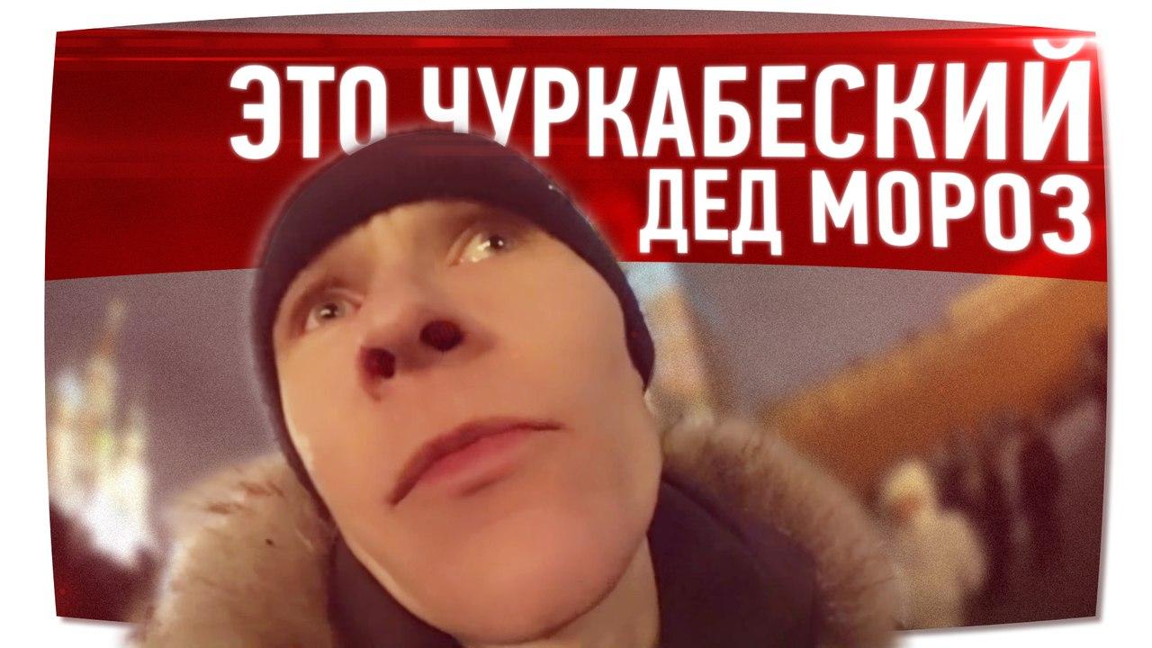 Бродяга Фишай - Ки№1 - Новый год в Москве Это не наш Дед Мороз