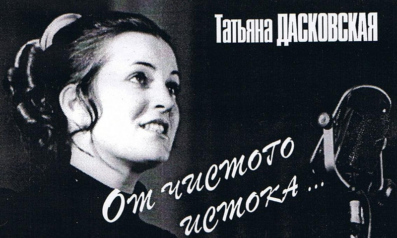 Татьяна Дасковская Кто поет песню Прекрасное далеко