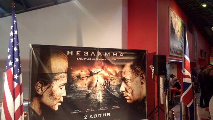 фото с допремьерного показа Незламна Битва за Севастополь (c) Недзельницкий Андрей