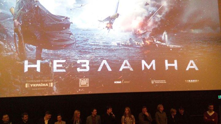 фото с премьеры Незламна Битва за Севастополь (c) Недзельницкий Андрей