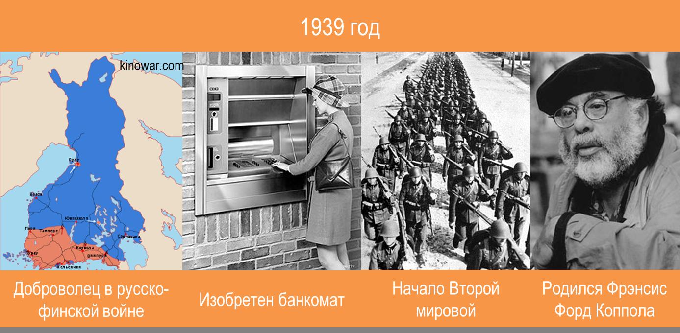 Жизнь и карьера Кристофера Ли 1939 год