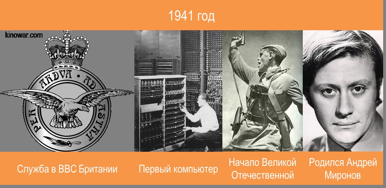 Жизнь и карьера Кристофера Ли 1941 год
