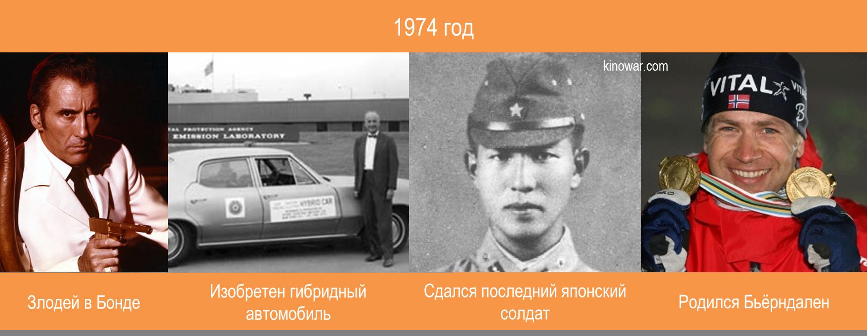 Жизнь и карьера Кристофера Ли 1974 год
