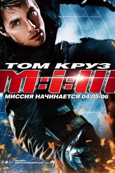 Миссия невыполнима 3 (Mission Impossible 3) 2006 год постер