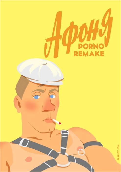 Порно-ремейки советских фильмов - Афоня