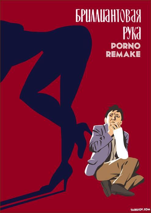 Порно-ремейки советских фильмов - Бриллиантовая рука