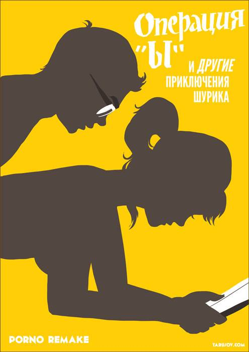 Порно-ремейки советских фильмов - Операция Ы и другие приключения Шурика