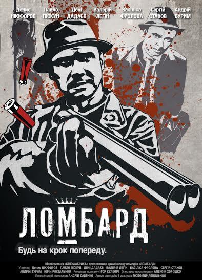 Украинское кино Ломбард