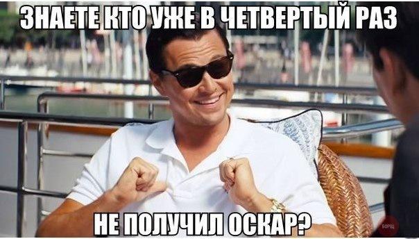 мемы про Леонардо Ди Каприо и Оскар
