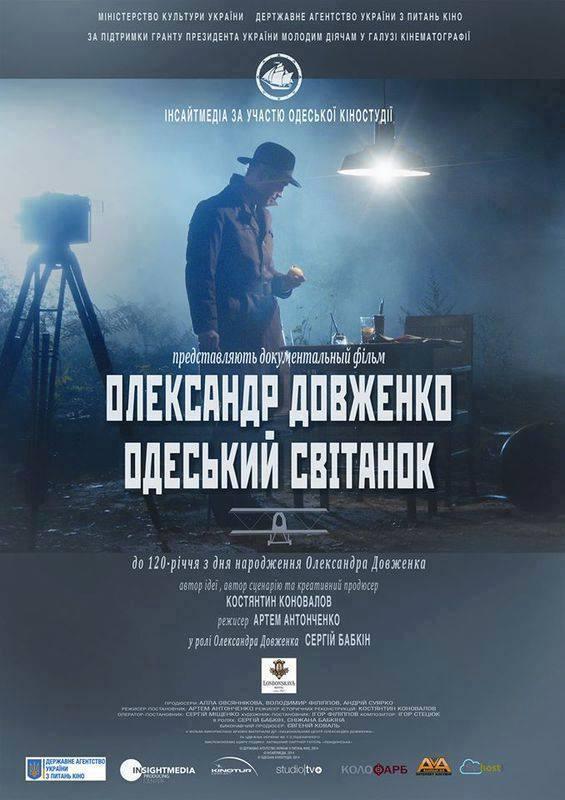 Олександр Довженко. Одеський світанок