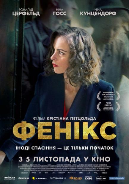 Премьера фильма Феникс в Украине